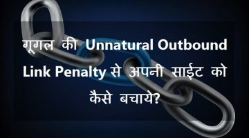 Avoid goole unnatural outbound link penalty