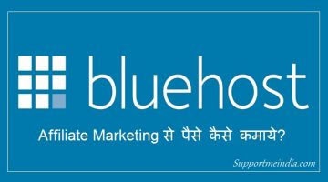 Bluehost India Affiliate Marketing Program Se Paise Kaise Kamaye
