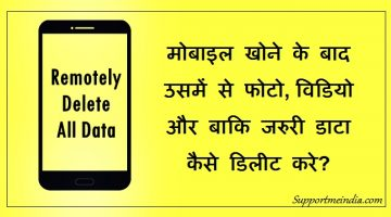Delete phone device remotely all data