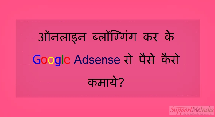 Earn money blogging with adsense