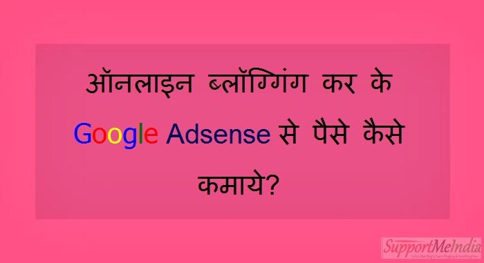 Online Blogging Kar Ke Google Adsense Se Paise Kaise Kamaye