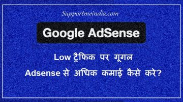 Low Traffic Par Google Adsense Se Adhik Earnings Kaise Kare