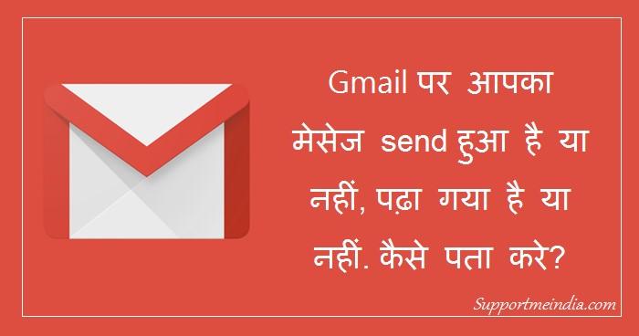 Gmail Par Message Pahucha Ya Nahi, Padha Ya Nahi Kaise Pata Kare