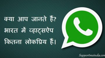 India Me Whatsapp Kitna Jyada Famous Hai In 7 Bato Se Jane