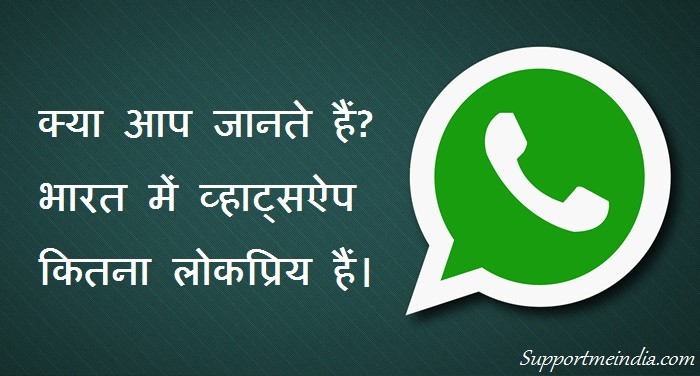 Whatsapp India Me Kitna Jyada Famous Hai In 7 Bato Se Jane