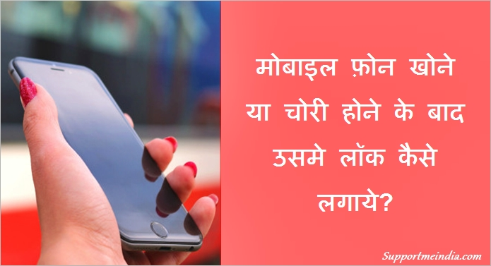 Mobile Phone Khone Ya Chori Hone Par Use Lock Kaise Kare