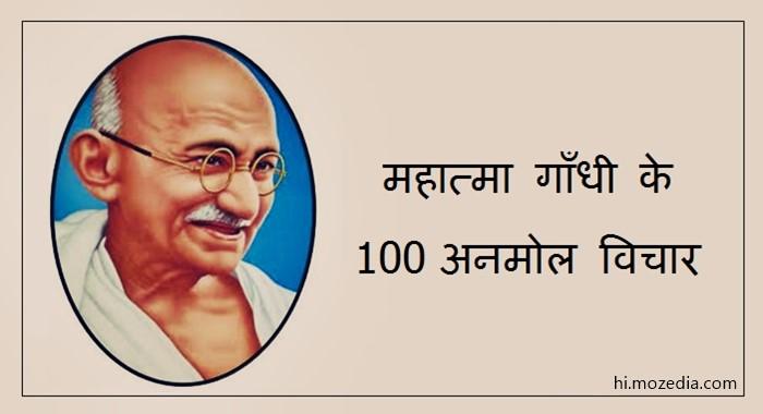 Mahatma-Gandhi-anmol-vichar