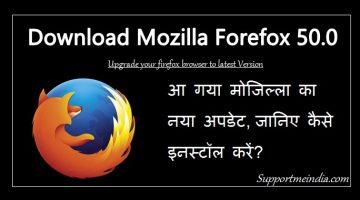 Mozilla Firefox 50 Released, Upgarde Steps