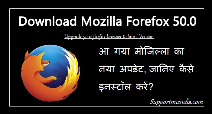 Mozilla Firefox 50 Released, Upgarde Steps