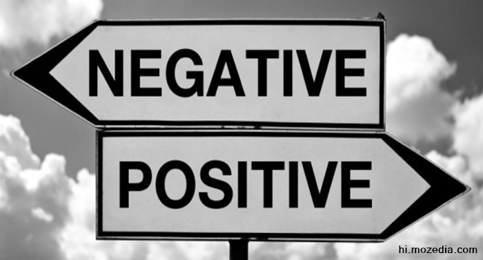 Negative or Positive Thinking Me Kya Difference Hota Hai