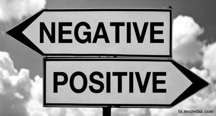 सकारात्मक सोच और नकारात्मक सोच में क्या फर्क होता हैं