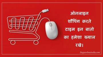 Online Shopping Important Tips