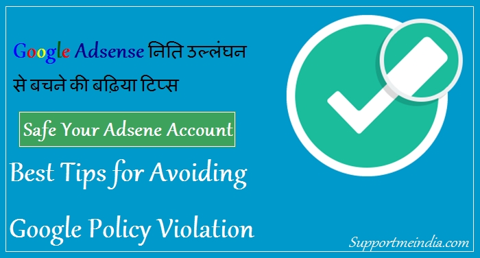 Tips to avoiding google adsense policy violation