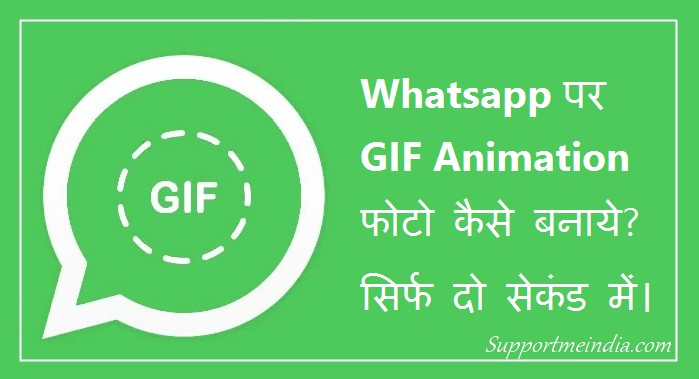 Whatsapp Par GIF Animation Image Kaise Banaye