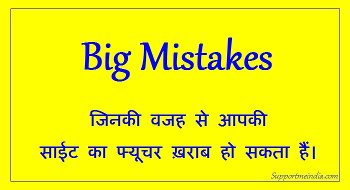 big mistakes that kill website