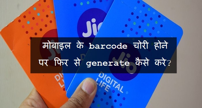 generate jo 4G sim barcode after using