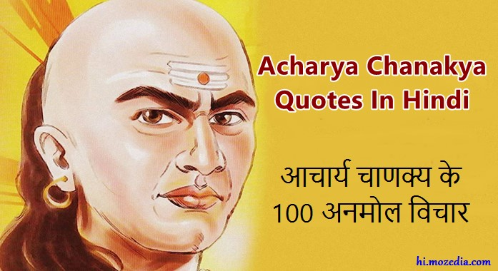 Aacharya Chanakya Ke 100 Anmol Vichar