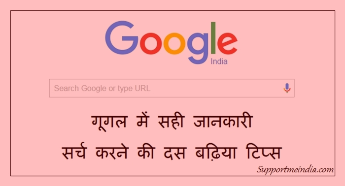 Best tips to find right information in google - sahi jankari