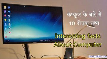 कंप्यूटर के बारे में 10 रोचक तथ्य Computer Interesting Facts In Hindi