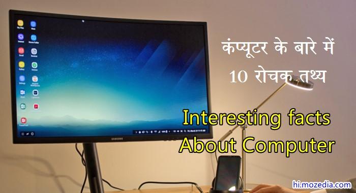 कंप्यूटर के बारे में 10 रोचक तथ्य और दिलचस्प बातें
