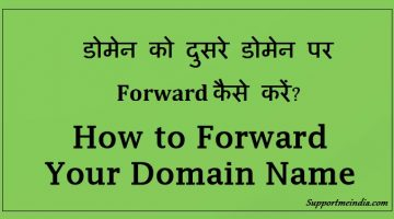 Domain forward kaise kare