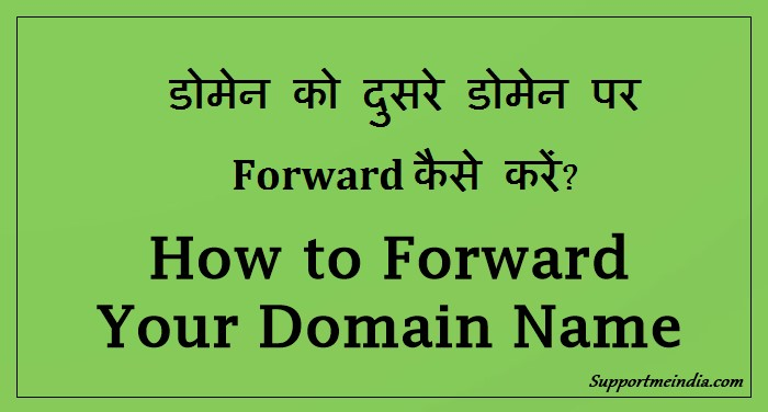 Domain ko another domain par forward kaise kare