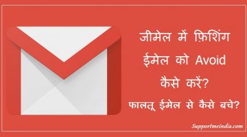 Gmail phishing emails avoid kaise kare