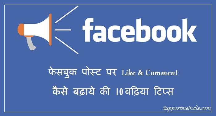 Facebook Par Like Kaise Badhaye, Post Ko Viral Kaise Kare