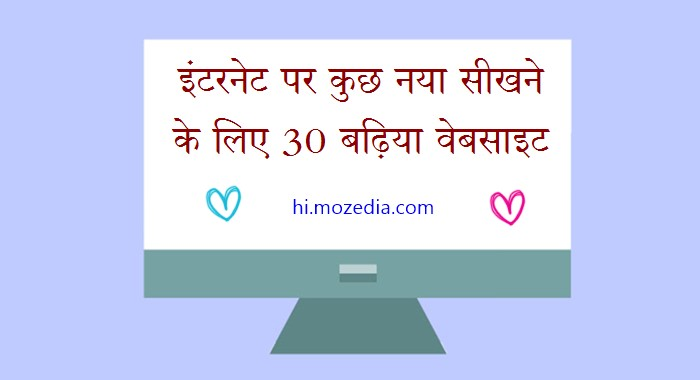 Internet Par Kuch Naya Sikhne Ke Liye 30 Best Website