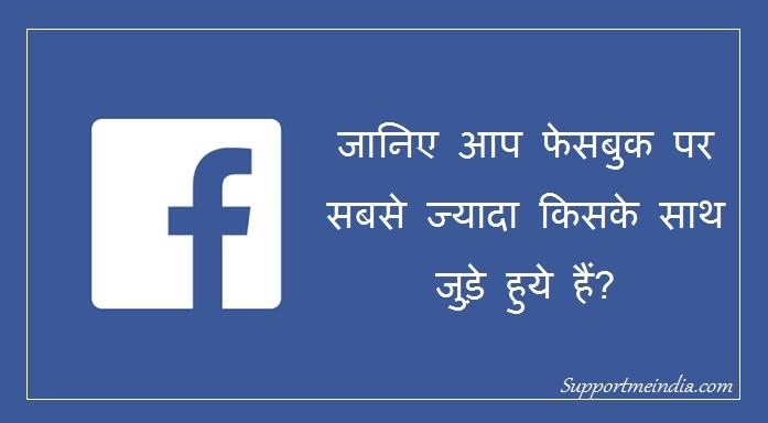 d42aaaba1ec07 Aapki Facebook Profile Ko Sabse Jyada Kisne Dekha Hai Kaise Pata Kare