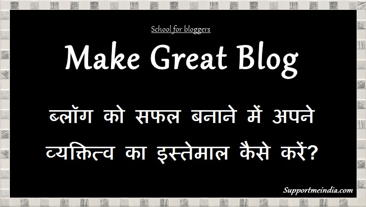 Make greate blog using your personality