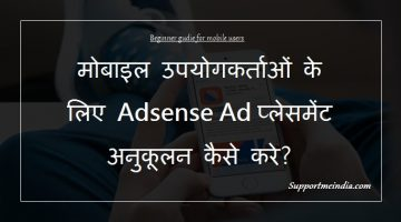 Optimize adsese ad placement mobile users