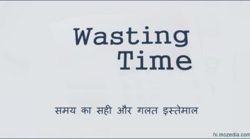 Right and wrong use of time