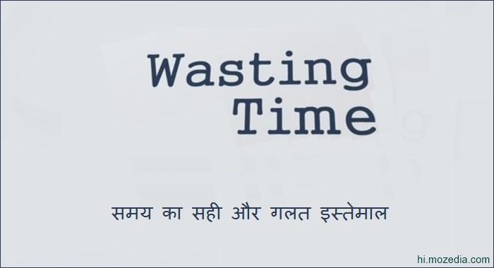 समय का सदुपयोग और दुरुपयोग Utilization of Time and Abuse