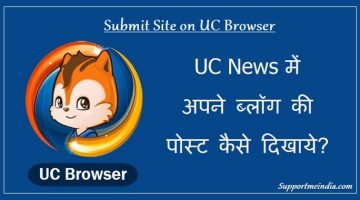 Submit Site to UC News