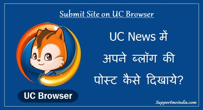 Website Ya Blog Ko UC News Me Submit Kaise Kare – Full Information