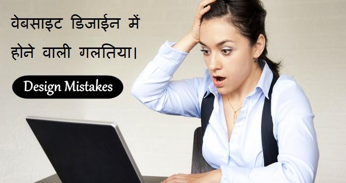Website blog design mistakes