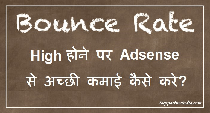 earn more money with adsense on high bounce rate