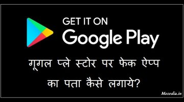 find fake apps on google play store