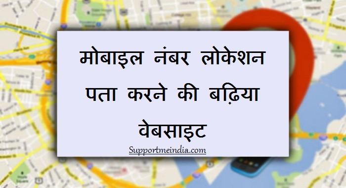 Mobile Number Location Track Karne Ki 15 Badiya Websites