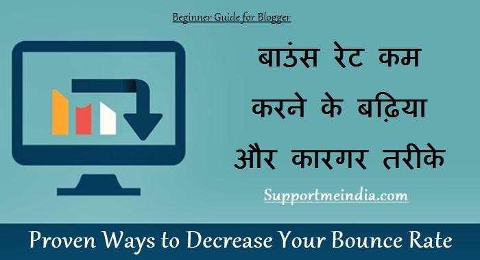 Bounce Rate Decrease Kam Karne Ki Top 20 Important Tips