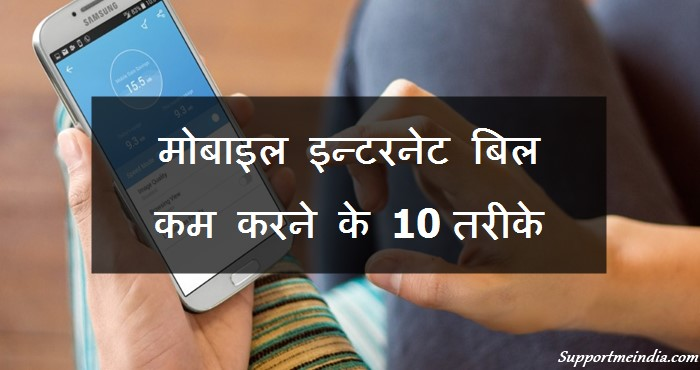 save mobile internet data tips