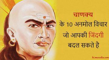 Aacharya Chanakya Ke 10 Anmol Vichar