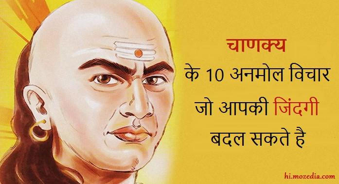 Aacharya Chanakya के अनमोल विचार