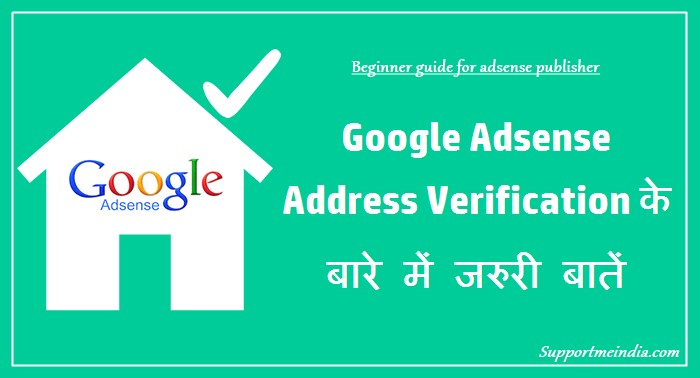 Adsense Payment Address Verification Full Infomation in Hindi