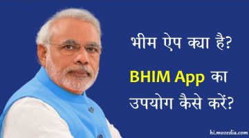 Bhim app bharat onterface of money
