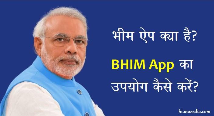 Bhim app bharat onterface of money