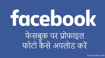 Facebook Par Profile Photo Kaise Upload Kare