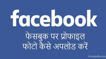 Facebook Par Profile Photo Kaise Upload Kare