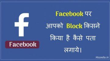 Facebook par aapko block kisne kiya hai kaise pata lagaye